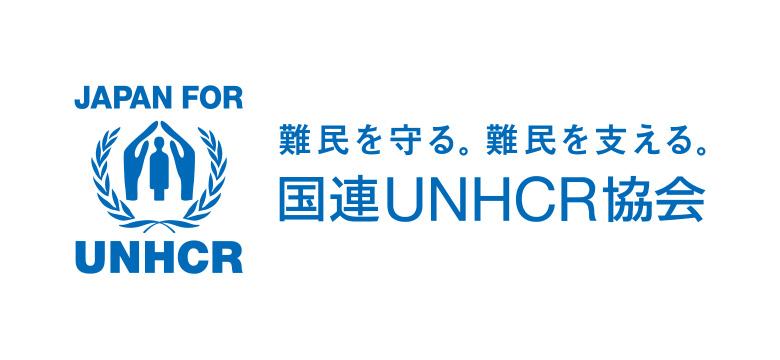 国連UNHCR協会